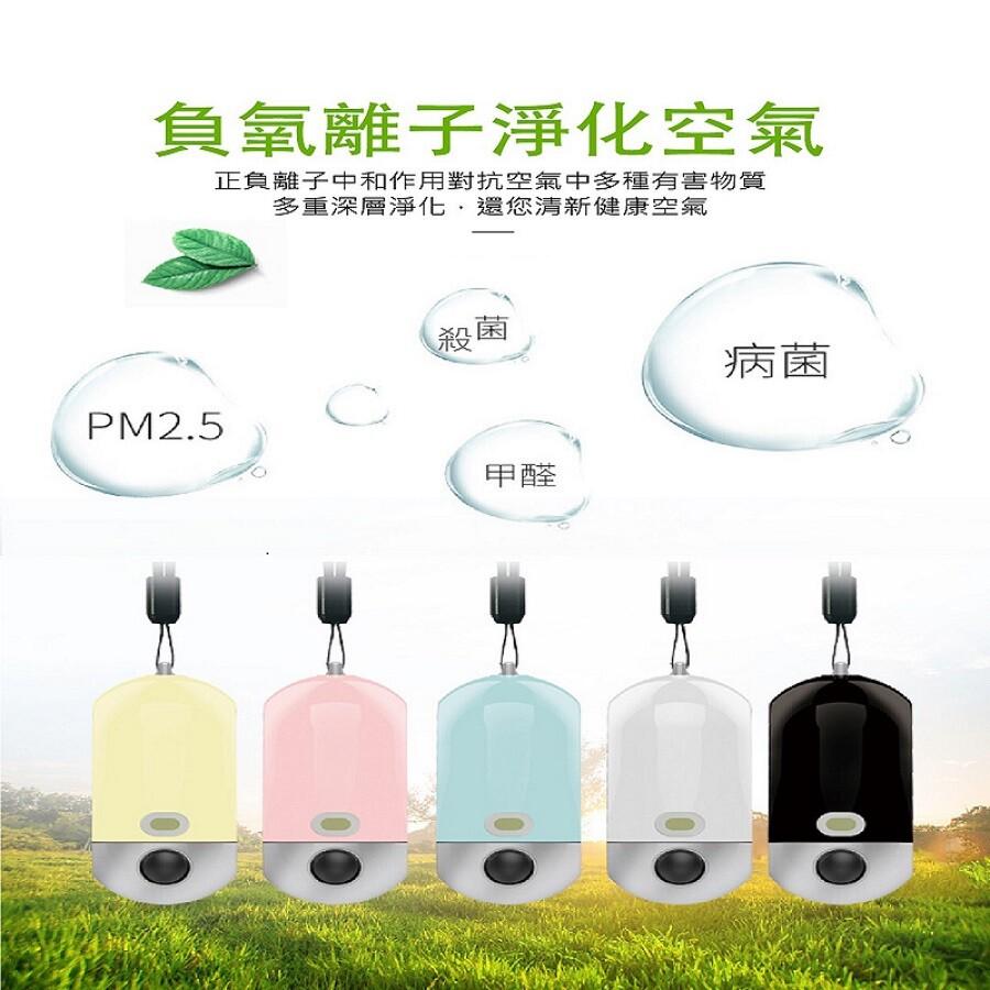 ap-01頸掛式負離子環境空氣淨化(pm2.5 二手菸 甲醛 病毒 等廢氣)器