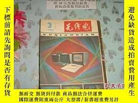 二手書博民逛書店無線電1985-3罕見》文泉技術類40801-42A-1Y119
