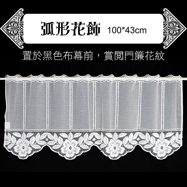 LASSLEY 門簾紗-弧形花飾100X43cm(蕾絲窗紗 德國進口紗)