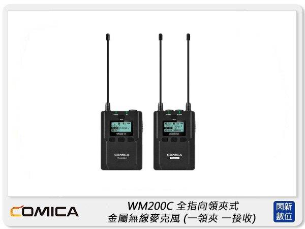 【滿3000現折300+點數10倍回饋】COMICA 科嘜 CVM-WM200C 一對一 全指向 領夾式 金屬無線麥克風 TX+RX (公司貨)