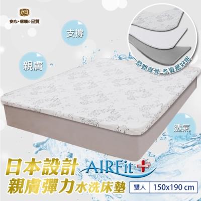 AIRFit+親膚彈力水洗床墊-雙人
