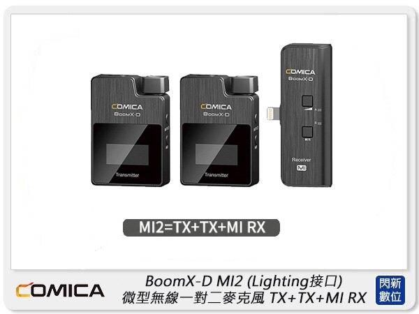 【銀行刷卡金回饋】COMICA 科嘜 BoomX-D MI2 Lighting接口 微型無線一對二麥克風 2TX+MI RX(公司貨)