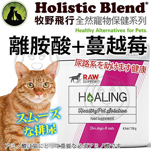 【培菓寵物48H出貨】牧野飛行》全然寵物保健貓用離胺酸+蔓越莓-128g
