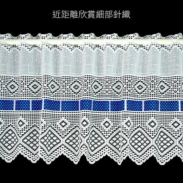 LASSLEY 門簾紗-藍點緞帶135X30cm(蕾絲窗紗)