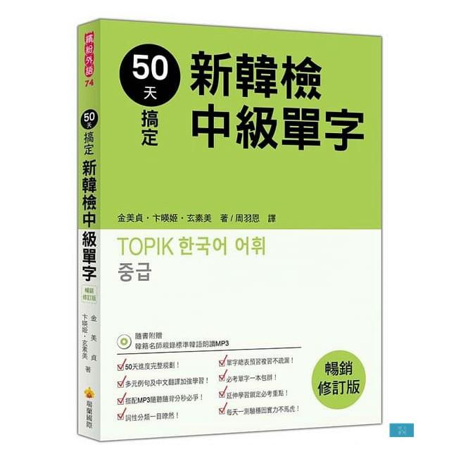 (瑞蘭國際)50天搞定新韓檢中級單字暢銷修訂版(隨書附贈韓籍名師親錄標準韓語朗讀MP3)