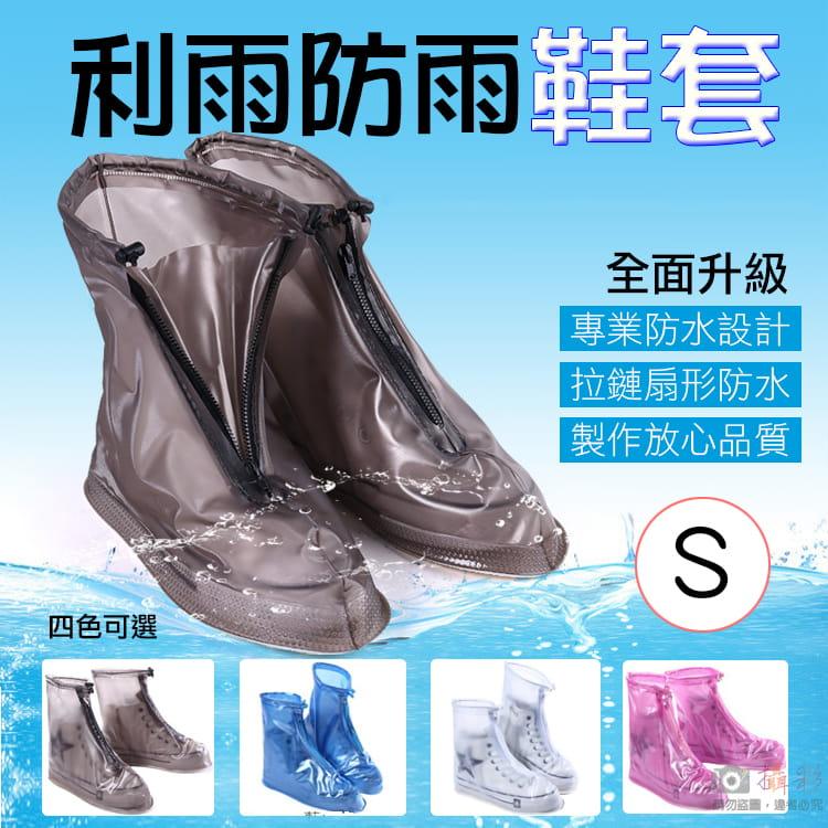 利雨防雨鞋套 S號