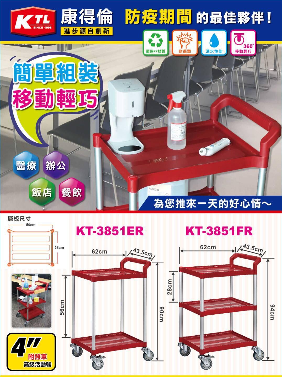 防疫助手二層工作推車(紅) KT-3851ER 單把手 推車 手推車 工作車 置物車 餐車 清潔車 房務車 置物架
