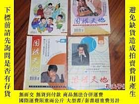 二手書博民逛書店罕見雜誌:圍棋天地(1994.11)060706-aY99 雜誌