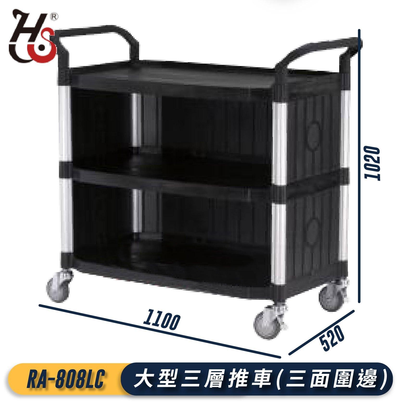 【工作幫手】華塑 大型三層推車(圍邊)(黑) RA-808LC 手推車 工作推車 工作車 清潔車 房務車 置物架