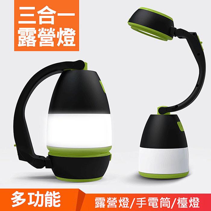 三合一露營燈/變形檯燈/手電筒 夜燈 (USB充電)[雙12]