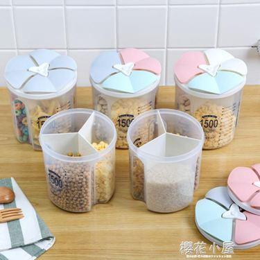 五谷雜糧儲物罐塑料分格收納罐廚房家用食品密封豆子豆類收納盒居家物語生活館