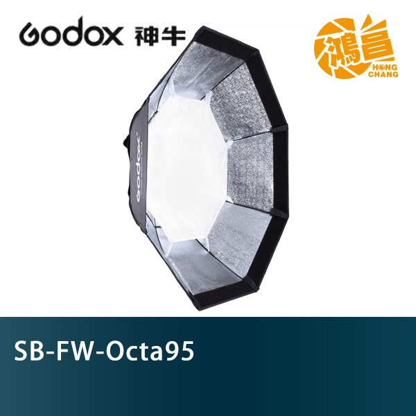 GODOX 神牛 SB-FW-Octa95 八角柔光罩 95cm 網格 蜂巢 開年公司貨 保榮 【鴻昌】