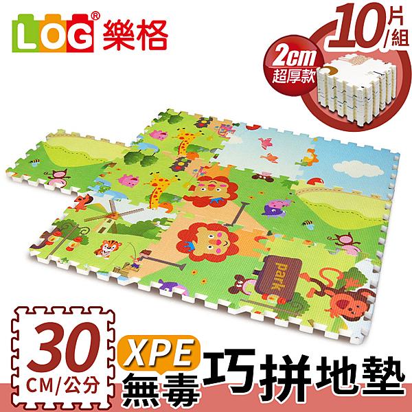 【LOG樂格】XPE環保無毒巧拼地墊X10片組-森林樂園 (每片30X30cmX厚2cm) (共7款可任選) 拼接墊/爬行墊