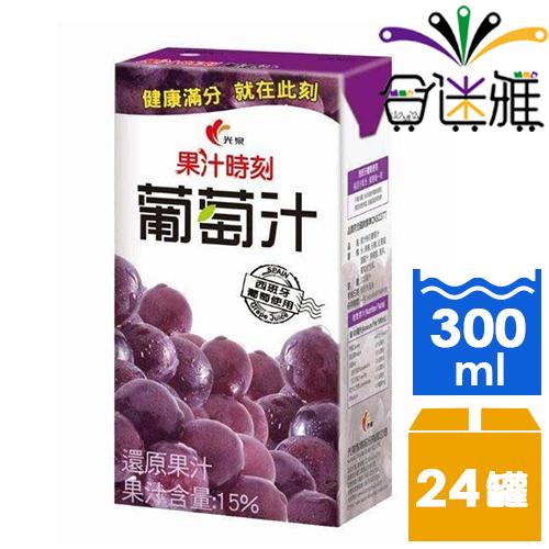 【免運直送】光泉果汁時刻葡萄汁-鋁箔包300ml(24入/箱)*1箱 -02