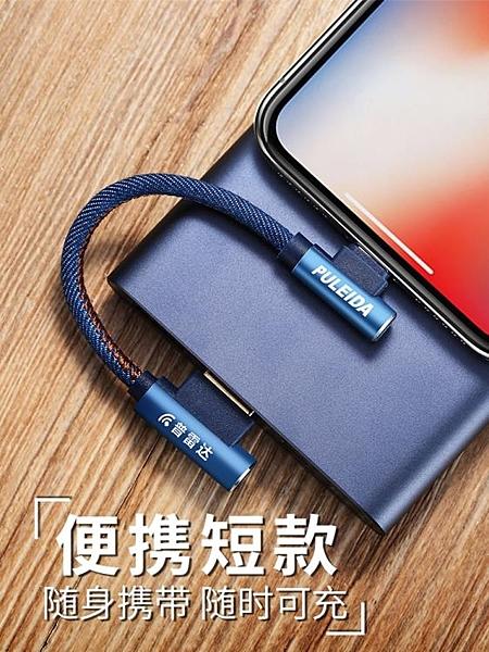 蘋果數據線短iphone充電線6六8plus器充電寶短款6s安卓type-c彎頭迷你 印象家品