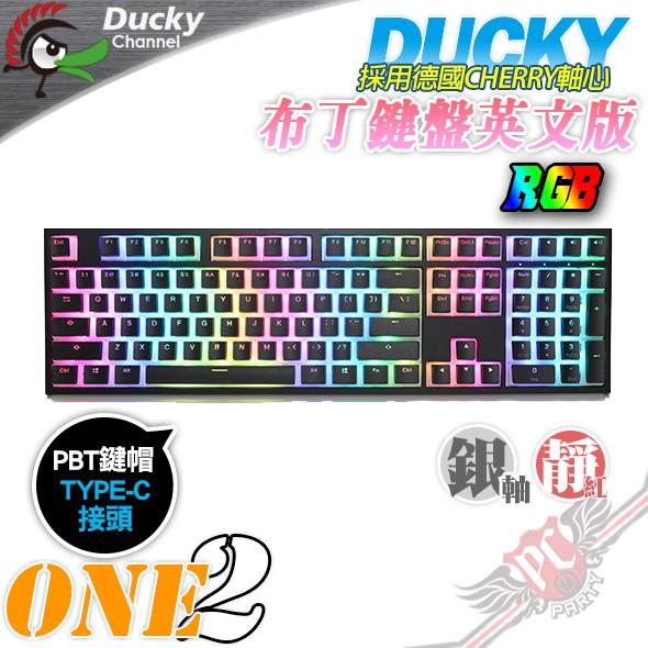 創傑 DUCKY ONE2 RGB PBT鍵帽 機械式鍵盤 布丁鍵盤 銀軸 靜音紅軸 PC PARTY