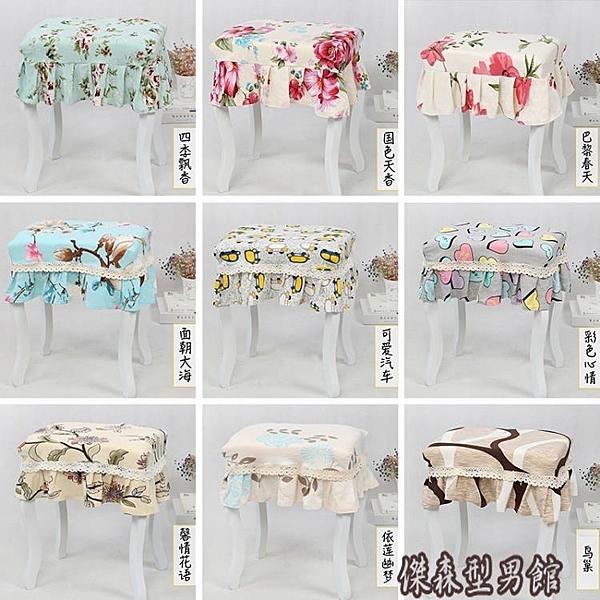 貝宜美歐式化妝凳套罩鋼琴梳妝臺凳子套套蕾絲四季通用長方形椅套 傑森型男館