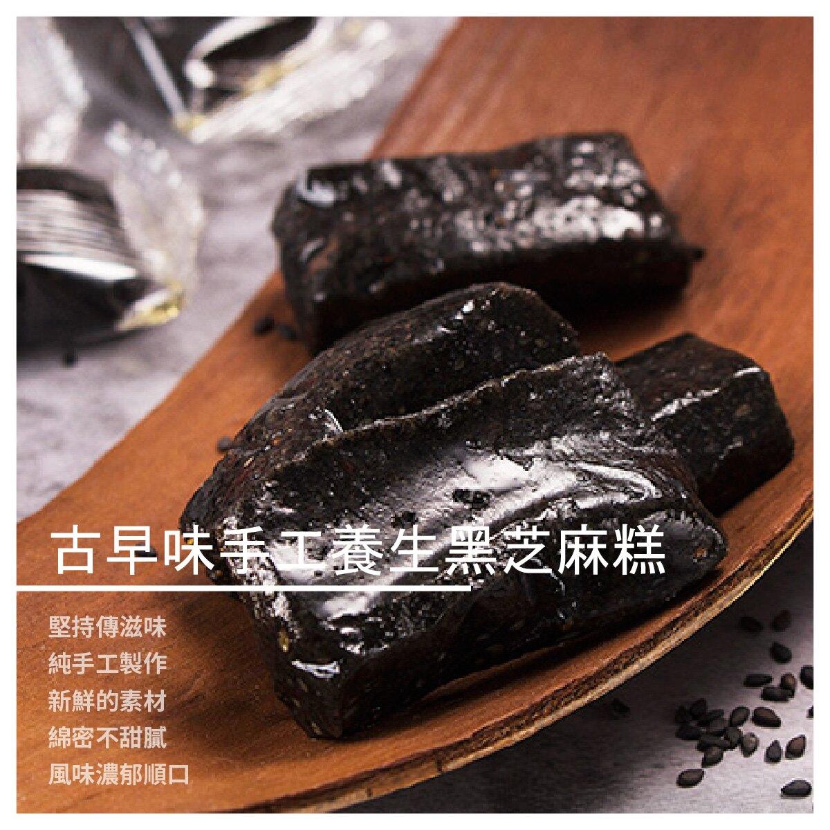 【口留香餅舖】古早味手工養生黑芝麻糕/300g/包