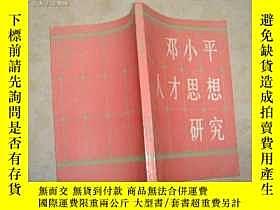 二手書博民逛書店罕見鄧小平人才思想研究》文泉政治類Z-14-13,7.5成新,書