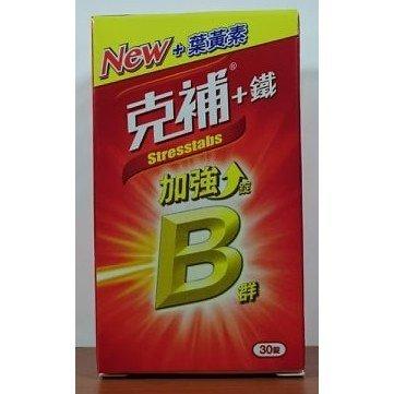 現貨~【克補】B群+鐵/B群+鋅 添加葉黃素(30錠)