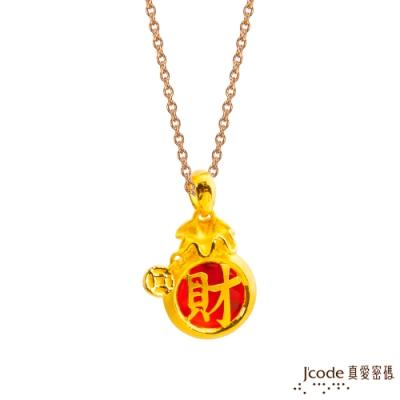 J code真愛密碼金飾 真愛-袋來財富黃金墜子 送項鍊