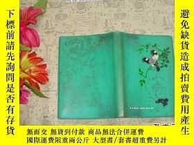 二手書博民逛書店罕見兩隻小鳥封面日記本(老天津風景內插,內頁空白)》文泉筆記本精
