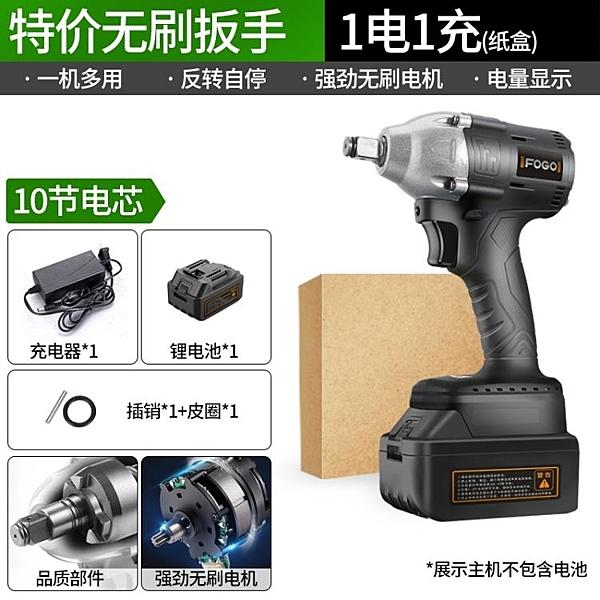 電動扳手無刷衝擊扳手鋰電充電架子工木工套筒風炮安裝工具【星際小舖】