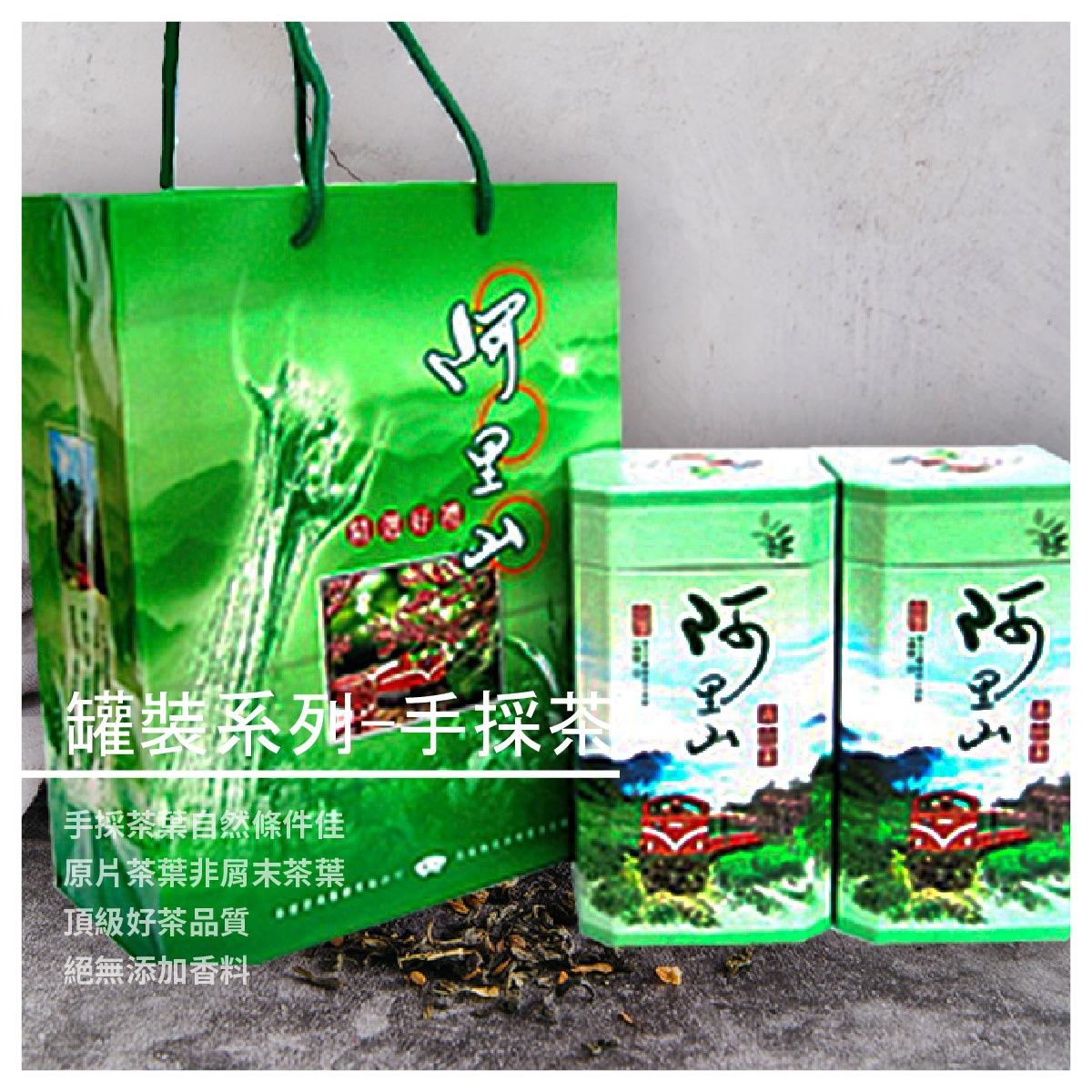 【德源茗茶】罐裝系列-手採茶/斤