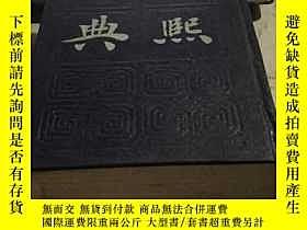 二手書博民逛書店罕見康熙字典062Y184773 上海書店出版 出版1985