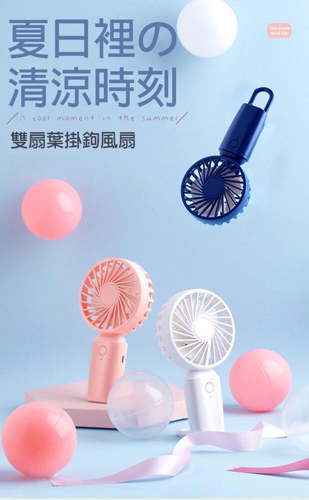 風雅小舖py-fs-011雙扇葉掛鉤風扇
