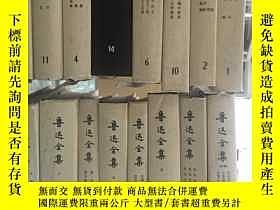 二手書博民逛書店魯迅全集罕見1-16Y213347 魯迅 人民文學出版社 出版1