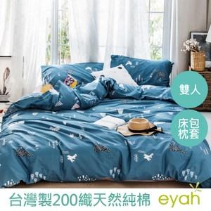 宜雅 eyah 200織精梳棉雙人床包枕套3件組 秋林漫步
