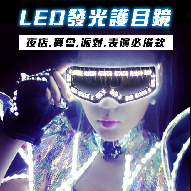 黑人抬棺 led 發光眼鏡 (5色) 表演眼鏡 護目鏡 led 抬棺舞 夜店 防風鏡