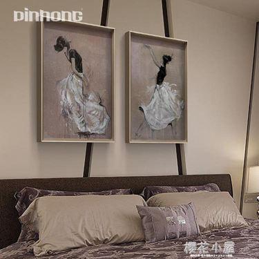 現代舞蹈臥室床頭背景裝飾畫客廳藝術掛畫軟裝樣板房壁畫單幅居家物語生活館