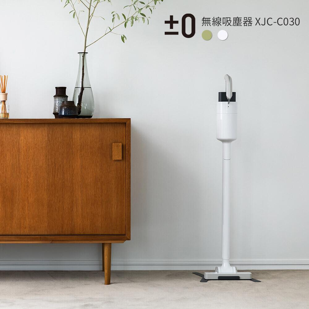 加碼送吸塵器過濾網日本 0正負零 xjc-c030 無線吸塵器 鋼琴白