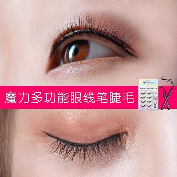 魔力眼線筆貼假睫毛女自然仿真超軟防過敏眼睫毛免膠嫁接磁鐵套裝 童趣屋  新品