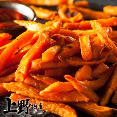 (滿899免運)【上野物產】國產100%黃金地瓜薯條(500g±10%/包)*1包