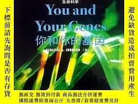 二手書博民逛書店你和你的基因罕見(英文) 國家地理科學探索叢書Y37363 外語
