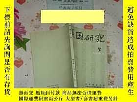 二手書博民逛書店罕見美國研究1996-3》文泉雜誌類50618Y119 編輯部