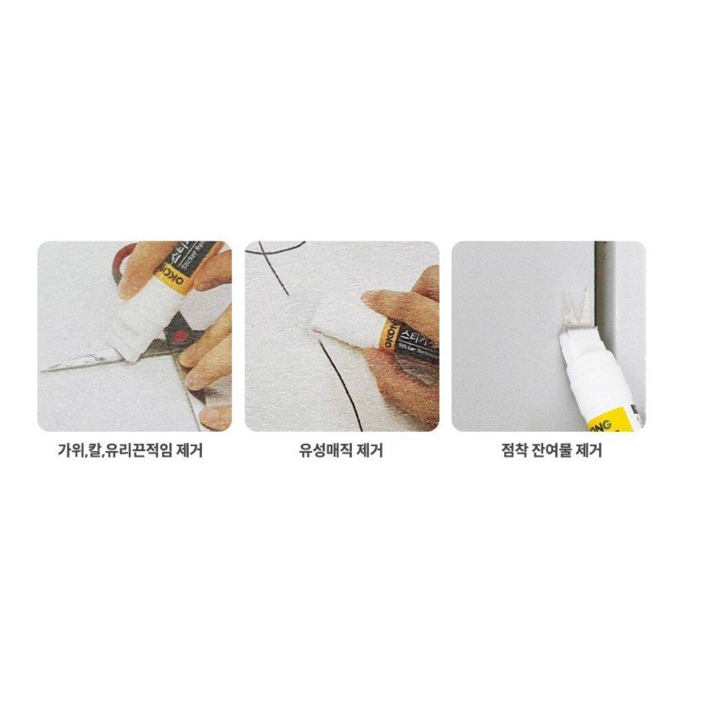 韓國 OKONG 清除殘膠魔法劑 9ml