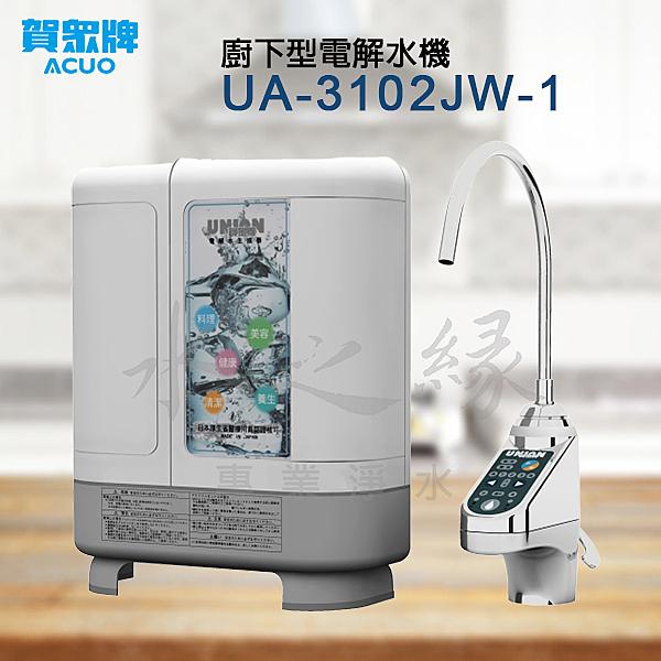 賀眾牌UA-3102JW-1 廚下型電解水機/含專業基本安裝【水之緣】