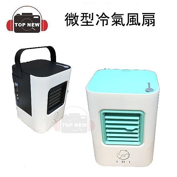 (福利品) 微型冷氣風扇 水冷氣機 微型水冷氣 風扇 裸裝