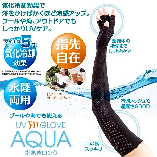 日本AQUA涼感防曬手套專門對抗夏日UV用 56cm~水陸兩用(手指半開型)