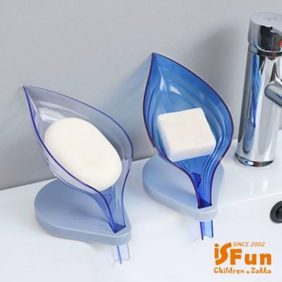 iSFun 優雅葉片 創意吸盤瀝水多功能香皂盒 3入