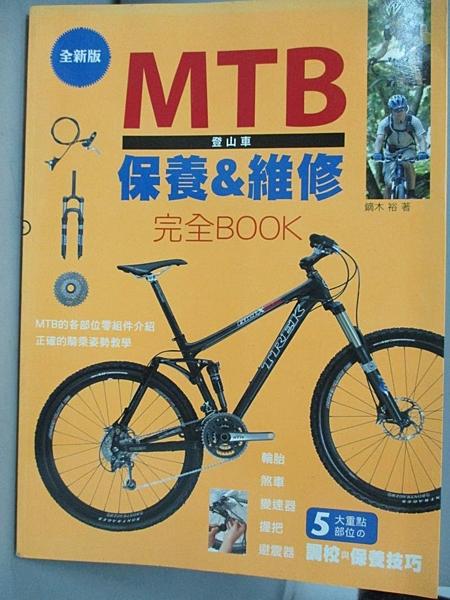 【書寶二手書T6/嗜好_JCM】MTB登山車-保養&維修完全Book_鏑木裕