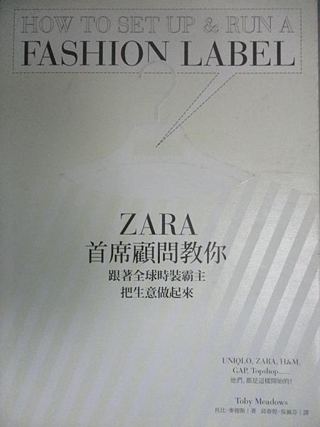 【書寶二手書T7/行銷_J4M】ZARA首席顧問教你跟著全球時裝霸主,把生意做起來_托比.麥德斯