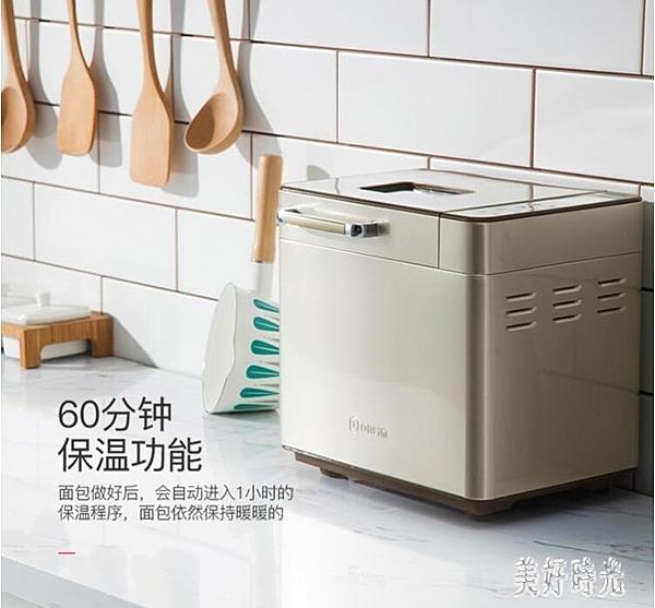 220V面包機家用全自動小型蛋糕機和面發酵機饅頭機多功能早餐機 FX6973 【美好時光】