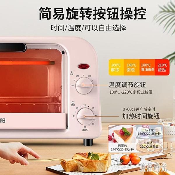 220V電烤箱家用小型烘焙多功能迷你小烤箱全自動蛋糕干果 FX6998 【美好時光】