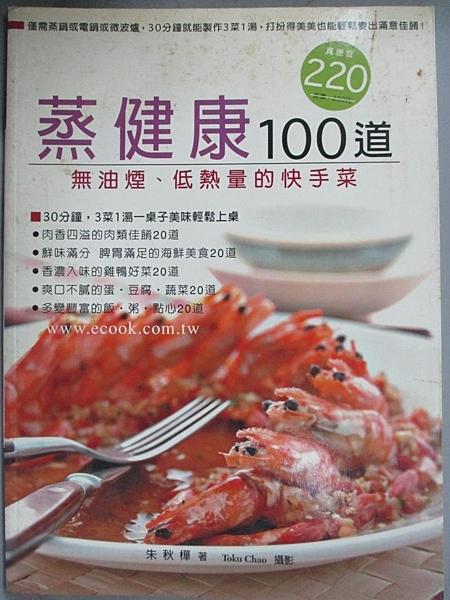 【書寶二手書T7/餐飲_JLU】蒸健康100道_朱秋樺