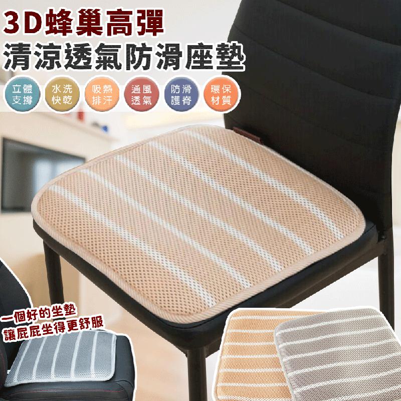 3d蜂巢高彈力清涼透氣防滑坐墊